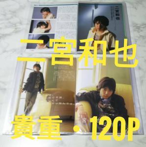 嵐♪二宮和也切り抜き☆俳優系♪連載入大量・120Pファイル2冊付_1