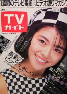 小泉今日子・早見優【週刊TVガイド】1986年 通巻1235号_1