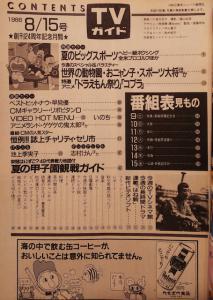 小泉今日子・早見優【週刊TVガイド】1986年 通巻1235号_2