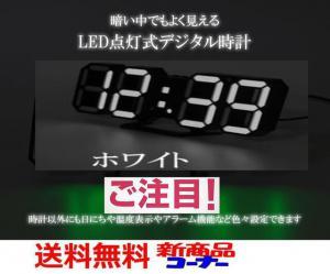 M)LEDデジタル時計 寝室用 ・リビング・ 子ども部屋用・WH_1