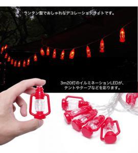 M)ランタン型 フェス ストリング LED ライト レッド_2