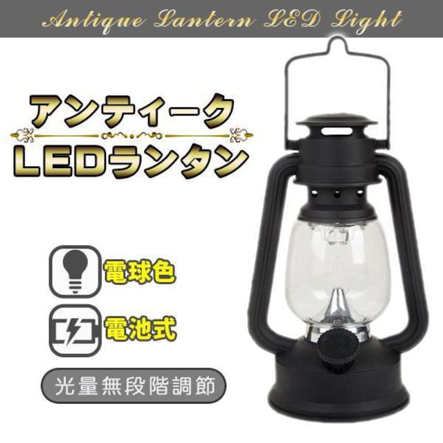 LEDランタンライト アンティーク 調光機能付き 単3電池式_1