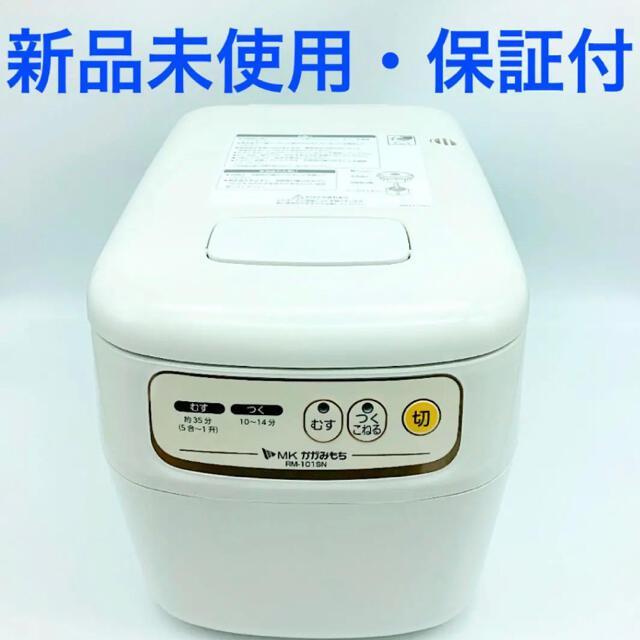 【新品未使用・保証あり】 餅つき機  かがみもち RM-101SN_1