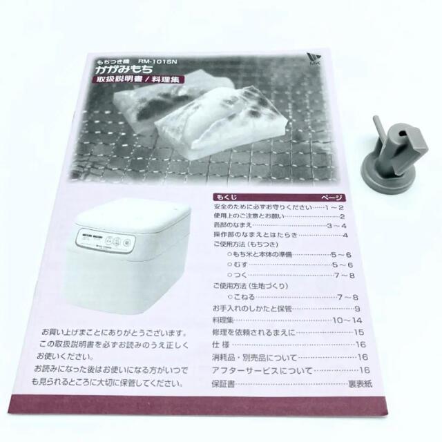 【新品未使用・保証あり】 餅つき機  かがみもち RM-101SN_8