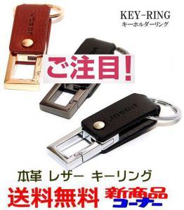 M)車の鍵や家の鍵に・本革のキーホルダーSV_1