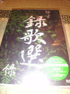 未開封DVD ゆず 録歌選 緑_1
