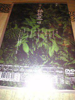 未開封DVD ゆず 録歌選 緑_2