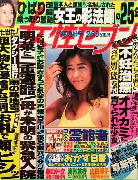 小泉今日子・中山美穂【女性セブン】1991.9.5号ページ切り取り_3