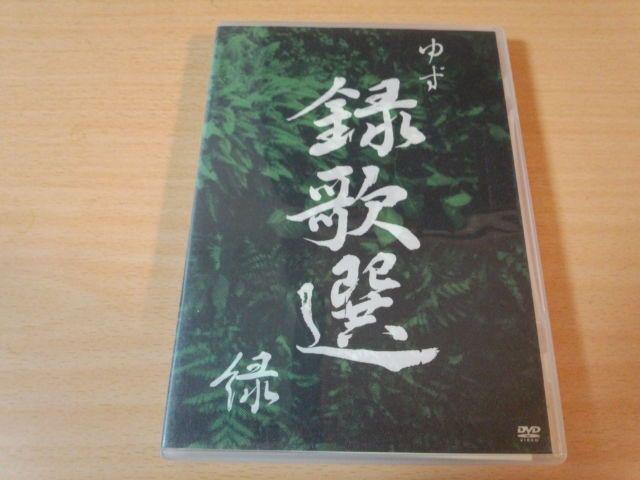ゆずDVD「録歌選 緑」PV集●_1