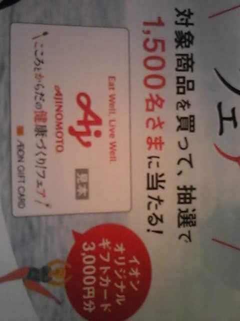 タイアップイオンオリジナルギフトカード3000円当たる!1500名_1