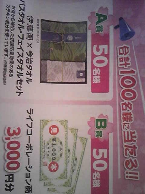 タイアップライフ商品券3000円や今治タオルセット当たる!2口分_1